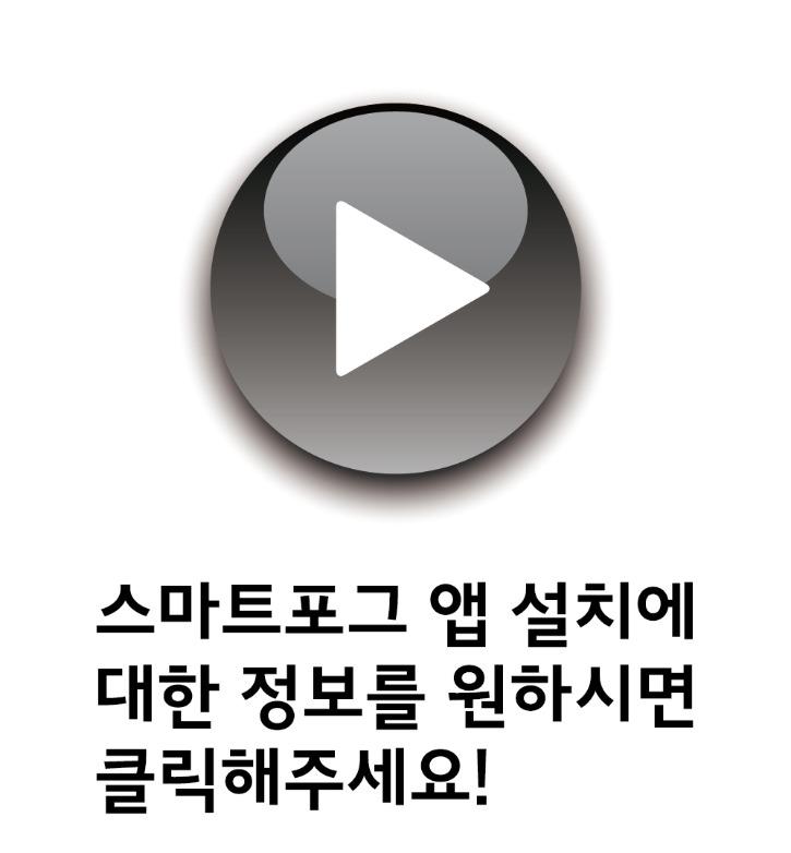 스마트포그앱설치 아이콘.jpg